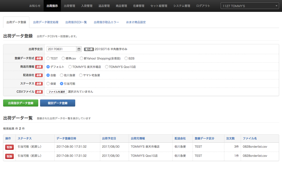 EDI編集パソコン画面