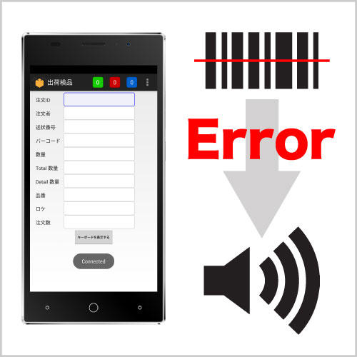 音声による警告でミス防止