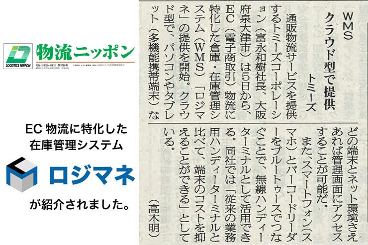 2017年10月5日付発行の物流ニッポン