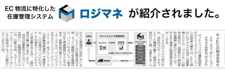 2017年10月24日付発行の繊研新聞